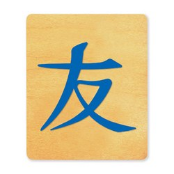 Ellison SureCut Die - Chinese Character, Friendship - Large