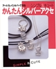 Simple & Cute Jewelry w/ ACS - Japanese Book - 106 pages