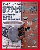 Handmade Silver Accessories - Japanese Book - 87 pages