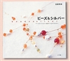 Beads & Silver - Japanese Book - 72 pages