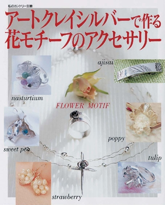 Flower Motif Accessories with ACS - Japanese Book