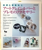 Accessories w/ ACS & Premo - Japanese Book - 64 pages