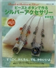 Beads, Buttons, & Silver - Japanese Book - 82 pages