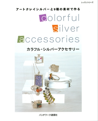 ACS Colorful Accessories - Japanese Book - 98 pages