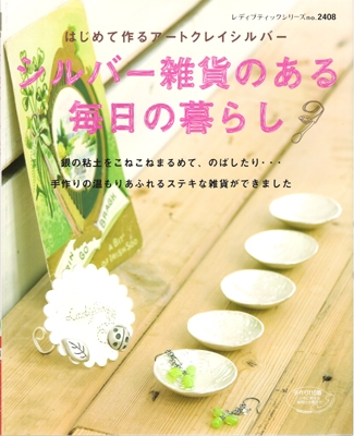 Making Interior Decoration w/ ACS - Japanese Book - 84 pages