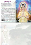 GC-35 Quan Yin Greeting Card