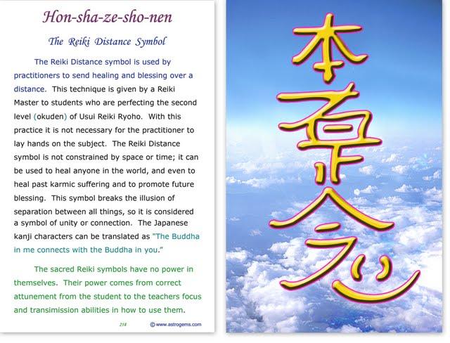 Wa 218 Reiki Distance Symbol Hon Sha Ze Sho Nen