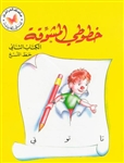 Learn to Write Arabic (Workbook Level 2)