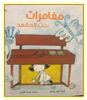 Arabic picture book