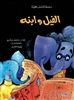Elephant and His Son (Arabic picture book)