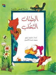 Two Ducks and a Fox (Arabic picture book)