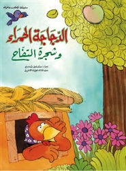 Red Hen (Arabic picture book)