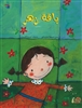 Bouquet of Flowers (Arabic picture book)