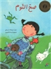 Rise and Shine(Arabic picture book)