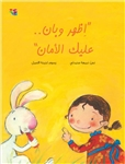 Here You Are (Arabic picture book)