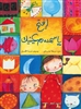 Simsim, Open Your Eyes (Arabic picture book)