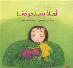 Marmar Bath Time (Arabic Story Book)