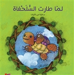 When Turtle Flew (classical Arabic Story)