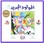 Arabic kids book (Newborn)