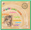 Arabic kids book (Changing Colors)