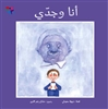 Arabic kids book