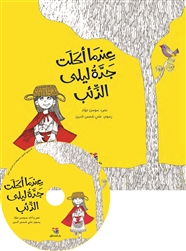 Arabic audiobook