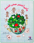 Arabic story book (Salad Plate)