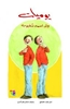 Arabic Chapter Books for kids