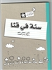 Arabic Chapter Book