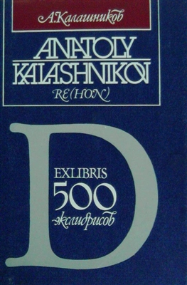 Cover of Ex Libris by Anatolii Kalashnikov, one of the finest wood engravers of all time, containing 500 bookplates (engravings), 47 of which are in color.