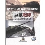 Battle of North Kursk