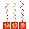 Asian Whirls Party Decorations