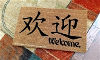 Welcome in Chinese Characters Custom Handpainted Welcome Doormat by Killer Doormats