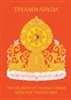 Dhammapada by the Dharma Publishing Staff