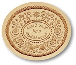 Out Of Love And Friendship Springerle Cookie Mold