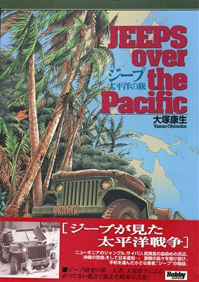 Jeeps Over the Pacific by Yasuo Ohtsuka