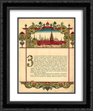 Illustration to 'Wooden Eagle' 20x24 Black or Gold Ornate Framed and Double Matted Art Print by Heorhiy Narbut