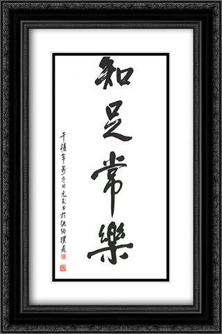 Self Knowledge Brings Happiness 2x Matted 13x24 Black Ornate Framed Art Print by Yuan Lee