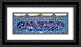 Tile 24x14 Black or Gold Ornate Framed and Double Matted Art Print by Ahmed Karahisari