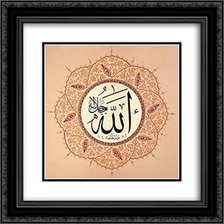Name of Allah 20x20 Black or Gold Ornate Framed and Double Matted Art Print by Hafiz Osman