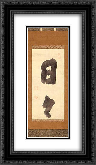 Nichi Nichi 14x24 Black or Gold Ornate Framed and Double Matted Art Print by Hakuin Ekaku