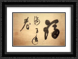 Kogan Gengei-Calligraphy 24x18 Black or Gold Ornate Framed and Double Matted Art Print by Kogan Gengei