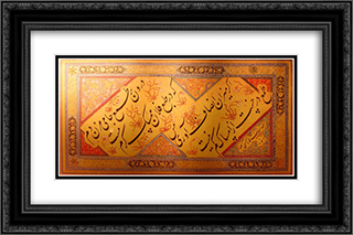 Calligraphic page 24x16 Black or Gold Ornate Framed and Double Matted Art Print by Mir Emad Hassani