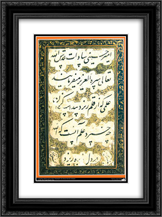 unknown title 18x24 Black or Gold Ornate Framed and Double Matted Art Print by Mir Emad Hassani