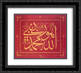 Allah - Muhammed (A.S.) 22x20 Black or Gold Ornate Framed and Double Matted Art Print by Mustafa Rakim