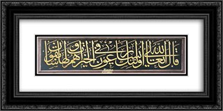Kitabe 24x12 Black or Gold Ornate Framed and Double Matted Art Print by Mustafa Rakim