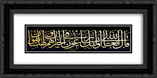 Levha - Ayet-i Kerime 24x12 Black or Gold Ornate Framed and Double Matted Art Print by Mustafa Rakim