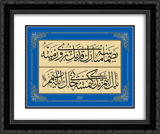 Levha - Beyit 24x20 Black or Gold Ornate Framed and Double Matted Art Print by Mustafa Rakim