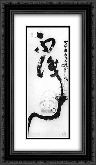 I Don't Know 14x24 Black or Gold Ornate Framed and Double Matted Art Print by Nakahara Nantenbo