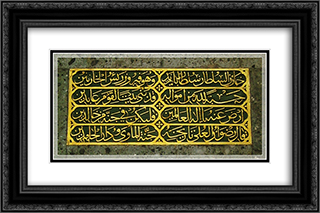 Epitaph 24x16 Black or Gold Ornate Framed and Double Matted Art Print by Sheikh Hamdullah